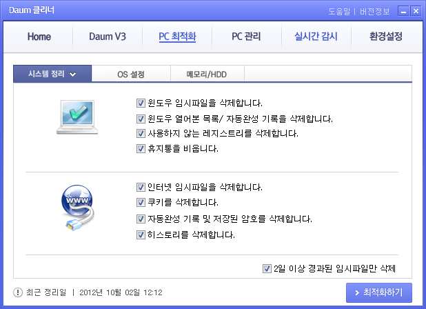 daum_cleaner_complete.png