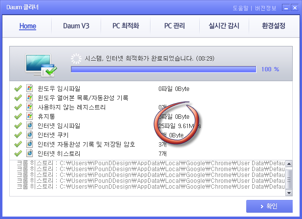 daum_cleaner_setting.png